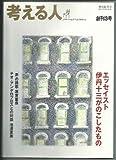 考える人 2003年冬号 創刊3号 画像