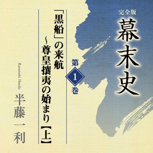 幕末史半藤一利(CD15枚セット) (<CD>)