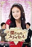 僕たちのプリンセス DVD-BOX1
