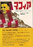 マフィア―恐怖の犯罪シンジケート (1971年) (ペガサスシリーズ)