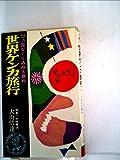 世界ケンカ旅行―32カ国なぐり込み大暴れ (1968年) (カワデベストセラーズ)