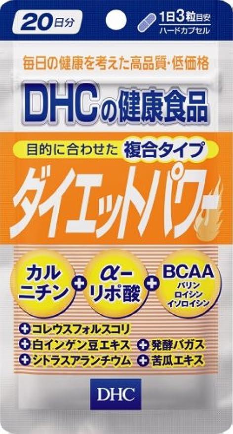 抽出教科書バケットDHC ダイエットパワー 20日分 60粒