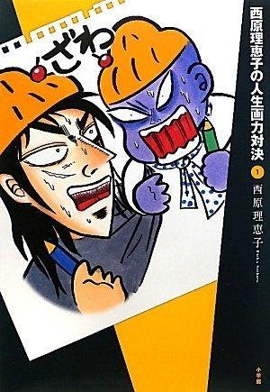西原理恵子の人生画力対決 1 (コミックス単行本)の詳細を見る
