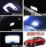 プリウス 50系 室内LED 8点セット ルームランプ ZVW50 50系 専用設計!CREE製 ルームライト!プリウスのためのLED!