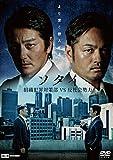ソタイ〜組織犯罪対策部vs反社会勢力〜 [DVD]