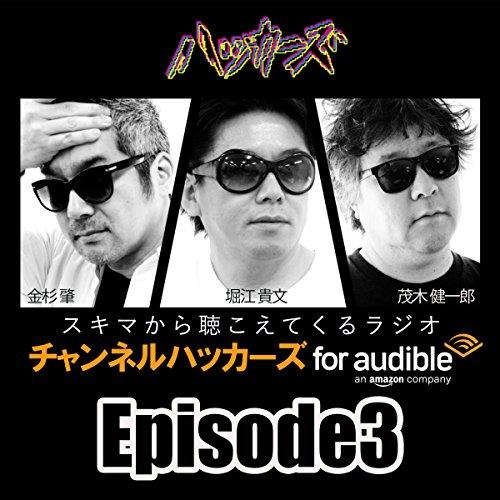 チャンネルハッカーズfor Audible-Episode3- | 株式会社ジャパンエフエムネットワーク