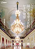 今日、見に行くことができる国宝・重要文化財レトロ建築