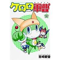 ケロロ軍曹 (23) (カドカワコミックスAエース)