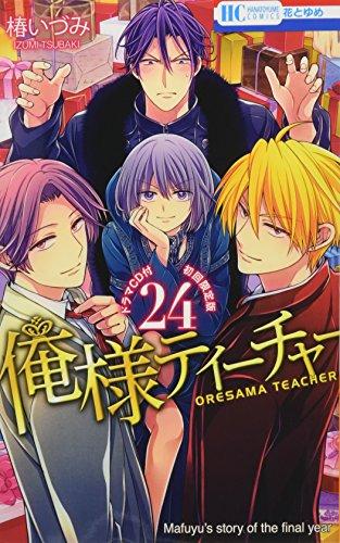 俺様ティーチャー 24巻 ドラマCD付初回限定版 (花とゆめコミックス)の詳細を見る