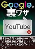 Googleの裏ワザ YouTube編