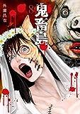 鬼畜島 8 (LINEコミックス)