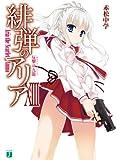 緋弾のアリア 13反撃の九龍 (MF文庫J)