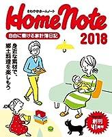 さわやかホームノート2018