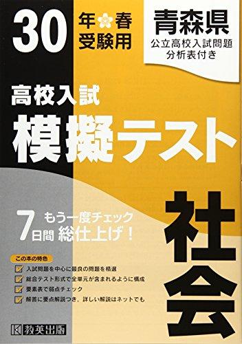 高校入試模擬テスト社会青森県平成30年春受験用
