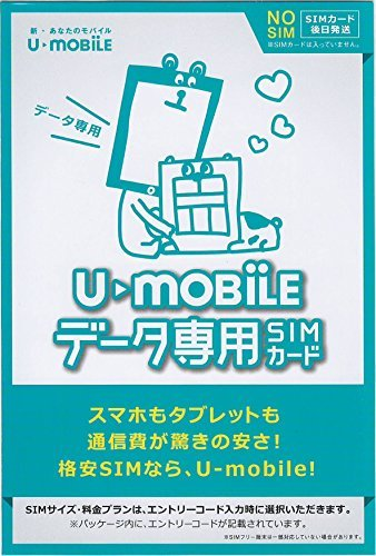 U-NEXT U-mobile LTEデータ専用SIMパッケージ 月額680円(税抜)~ 最低利用期...