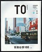 TOmagazine 世田谷区特集号(世田谷感100 上編)