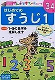 はじめてのすうじ 1 (ポプラ社の知育ドリル ぜんぶできちゃうシリーズ)