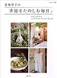 青柳啓子の季節をたのしむ毎日―わたしスタイルのインテリア・ガーデニング・おしゃれ (私のカントリー別冊) 画像