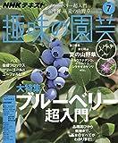 NHKテキスト趣味の園芸 2019年 07 月号 [雑誌] 画像
