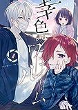 幸色のワンルーム 特装版 7巻 (デジタル版ガンガンコミックスpixiv)