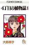 4丁目の植物誌 / 大野 潤子 のシリーズ情報を見る