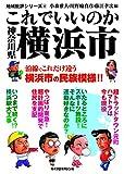 地域批評シリーズ4 これでいいのか神奈川県横浜市 画像