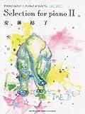 ピアノソロ/弾き語り 安藤裕子 Selection for Piano II