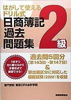 日商簿記過去問題集2級 第143回→第147回: はがして使えるドリル式
