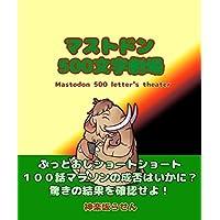 マストドン・500文字劇場: スーパーショートショート集 (RasenWorks)