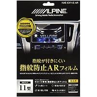 アルパイン(ALPINE) EX11Zカーナビ専用 指紋防止 ARコーティング フィルム KAE-EX11Z-AR