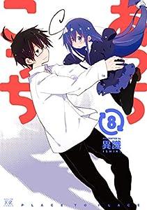 あっちこっち8巻 (まんがタイムKRコミックス)