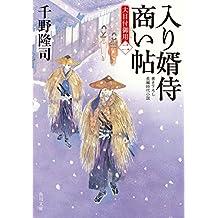入り婿侍商い帖 大目付御用(二) (角川文庫)