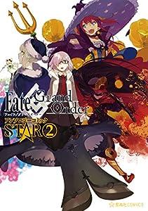 Fate/Grand Order アンソロジーコミック STAR(2) (星海社コミックス)