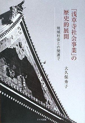「浅草寺社会事業」の歴史的展開―地域社会との関連で