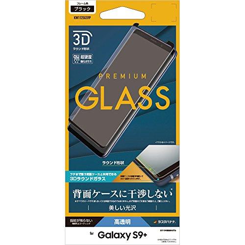 ラスタバナナ Galaxy S9+ フィルム 曲面保護 強化ガラス 3Dフレーム ケース干渉回避 ブラック ギャラクシーS9プラス 保護フィルム KW1125GS9P
