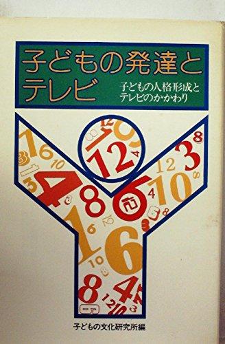 子どもの発達とテレビ―子どもの人格形成とテレビのかかわり (1979年) (子どもの文化双書)