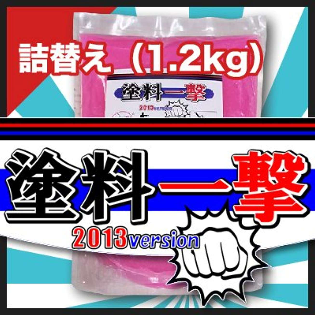それ砂ぞっとするようなD.Iプランニング 塗料一撃 2013 Version 詰め替え (1.2kg)