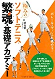 極みのソフトテニス 繁魂(はんこん)・基礎アカデミー 〈ボレー&スマッシュを極める! 〉