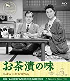 お茶漬の味 デジタル修復版[Blu-ray/ブルーレイ]