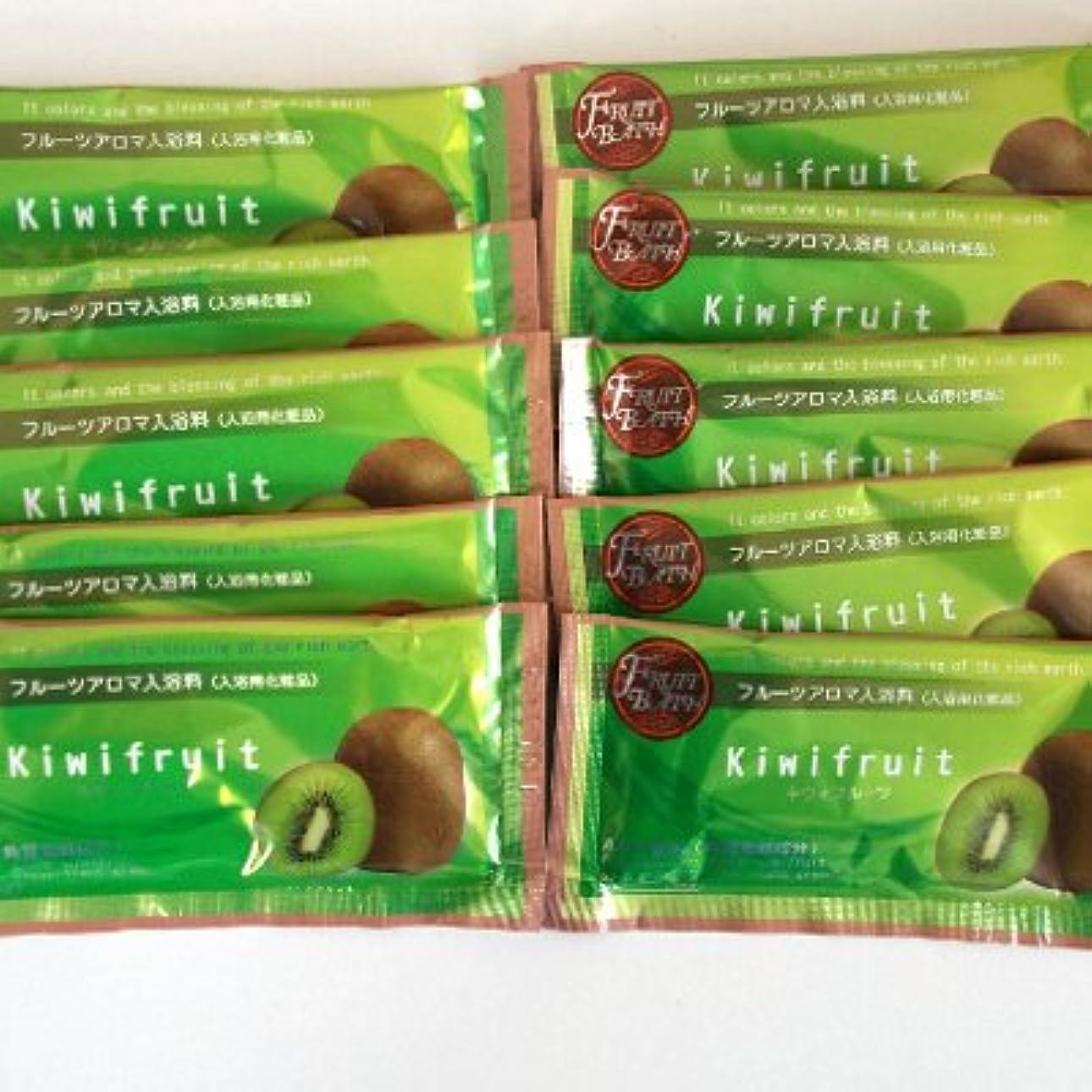 どこでも力学起きてフルーツアロマ入浴剤 キウイフルーツの香り 10包セット