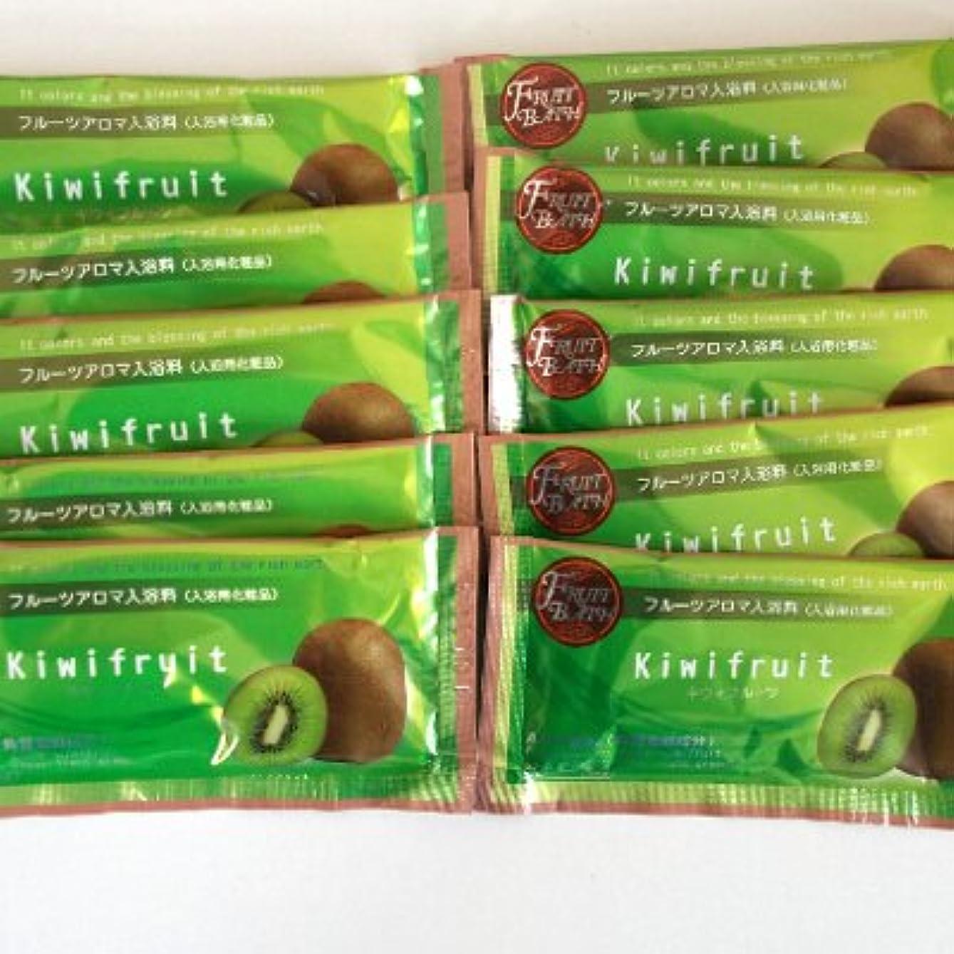 練習腐敗したフライカイトフルーツアロマ入浴剤 キウイフルーツの香り 10包セット