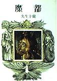 魔都 (現代教養文庫 891 久生十蘭傑作選 1)