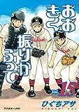 おおきく振りかぶって(15) (アフタヌーンコミックス)