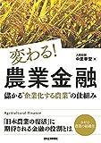 """変わる! 農業金融―儲かる""""企業化する農業"""