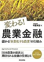 """変わる! 農業金融-儲かる""""企業化する農業""""の仕組みー"""