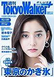 週刊 東京ウォーカー+ 2018年No.30 (7月25日発行) [雑誌]