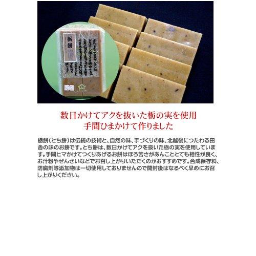 【お土産】栃餅4枚入り×2パック(8枚)/最高級の餅米「岩船産こがねもち」100%!コシのあるお餅