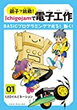 親子で挑戦! IchigoJamで電子工作 BASICプログラミングで光る!動く! [01]LEDイルミネーション