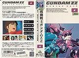 機動戦士ガンダム ZZ 4 [VHS]