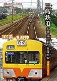 三岐鉄道 近鉄富田駅?東藤原駅 (運転席からの車窓vol.17) [DVD]